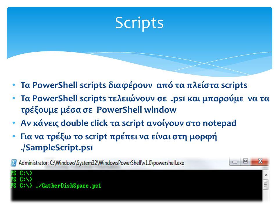 Τα PowerShell scripts διαφέρουν από τα πλείστα scripts Τα PowerShell scripts τελειώνουν σε.ps1 και μπορούμε να τα τρέξουμε μέσα σε PowerShell window Αν κάνεις double click τα script ανοίγουν στο notepad Για να τρέξω το script πρέπει να είναι στη μορφή./SampleScript.ps1 Scripts