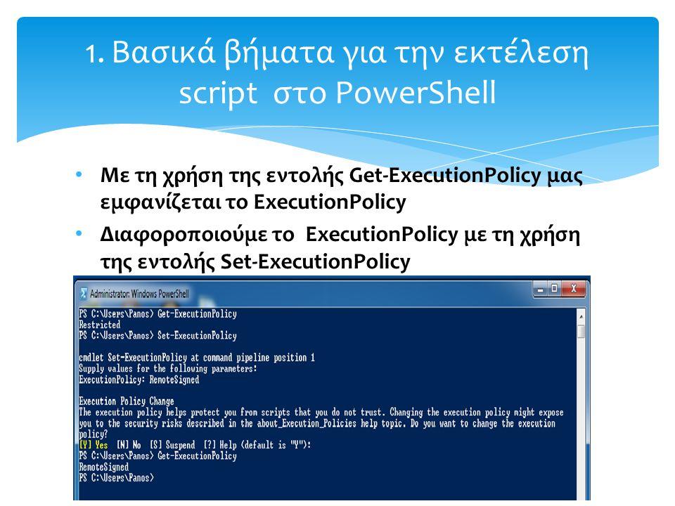 Με τη χρήση της εντολής Get-ExecutionPolicy μας εμφανίζεται το ExecutionPolicy Διαφοροποιούμε το ExecutionPolicy με τη χρήση της εντολής Set-ExecutionPolicy 1.