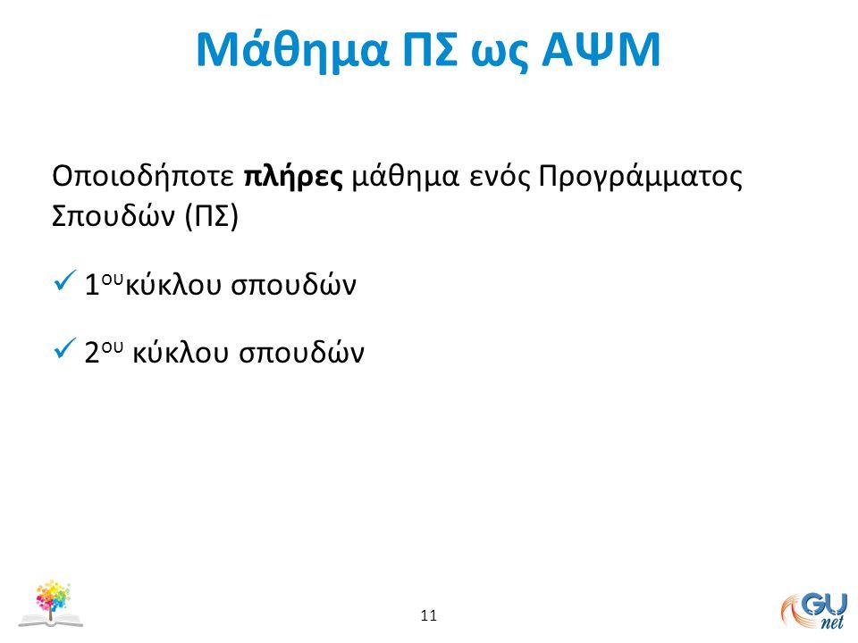 Μάθημα ΠΣ ως ΑΨΜ Οποιοδήποτε πλήρες μάθημα ενός Προγράμματος Σπουδών (ΠΣ) 1 ου κύκλου σπουδών 2 ου κύκλου σπουδών 11