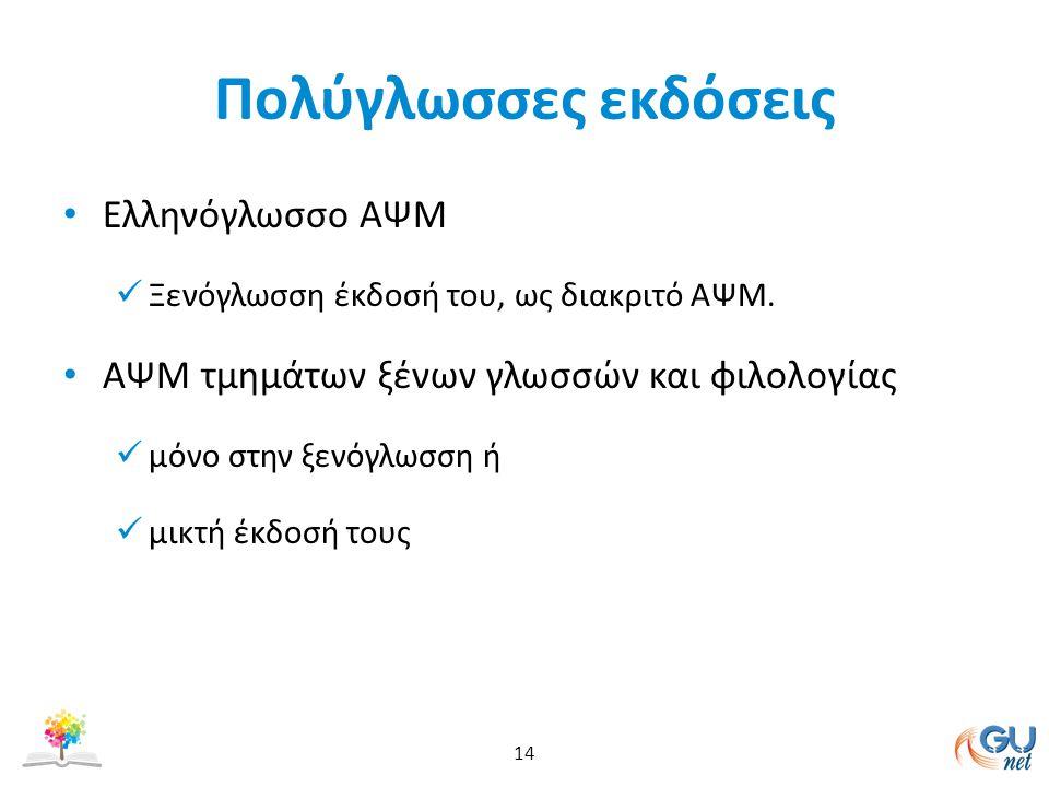 Πολύγλωσσες εκδόσεις Ελληνόγλωσσο ΑΨΜ Ξενόγλωσση έκδοσή του, ως διακριτό ΑΨΜ. ΑΨΜ τμημάτων ξένων γλωσσών και φιλολογίας μόνο στην ξενόγλωσση ή μικτή έ