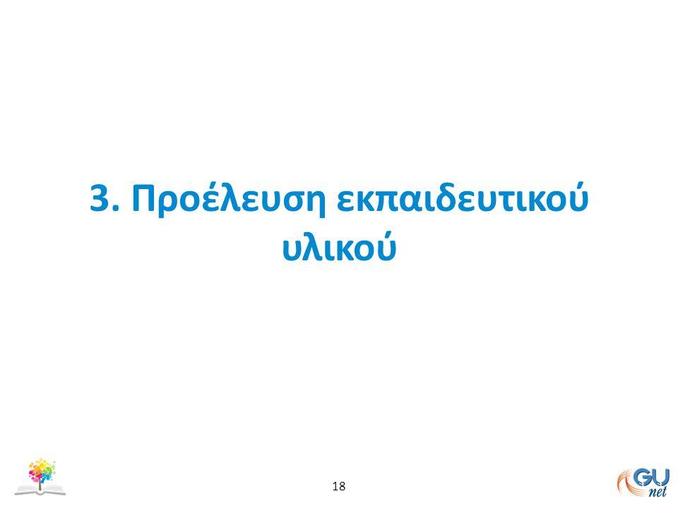 3. Προέλευση εκπαιδευτικού υλικού 18