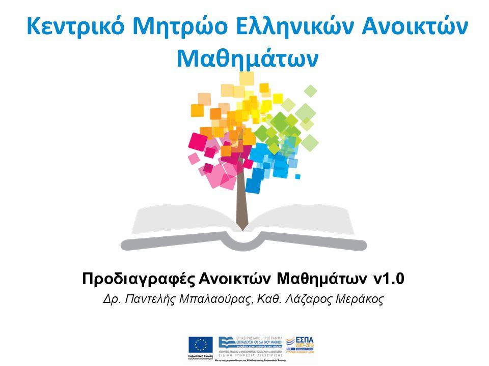 Κεντρικό Μητρώο Ελληνικών Ανοικτών Μαθημάτων Προδιαγραφές Ανοικτών Μαθημάτων v1.0 Δρ. Παντελής Μπαλαούρας, Καθ. Λάζαρος Μεράκος