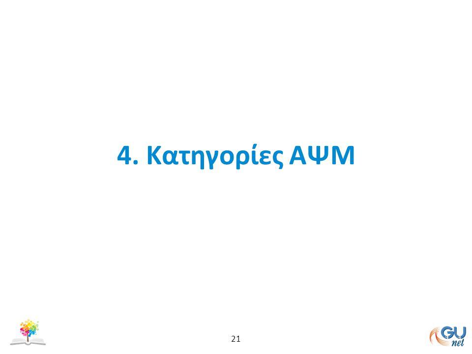 4. Κατηγορίες ΑΨΜ 21