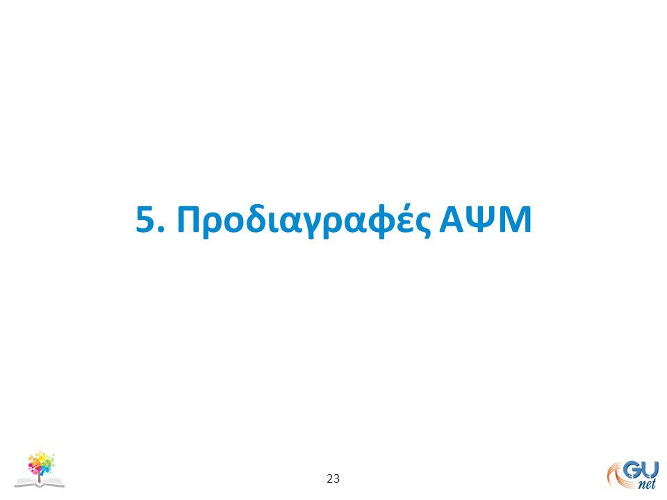 5. Προδιαγραφές ΑΨΜ 23