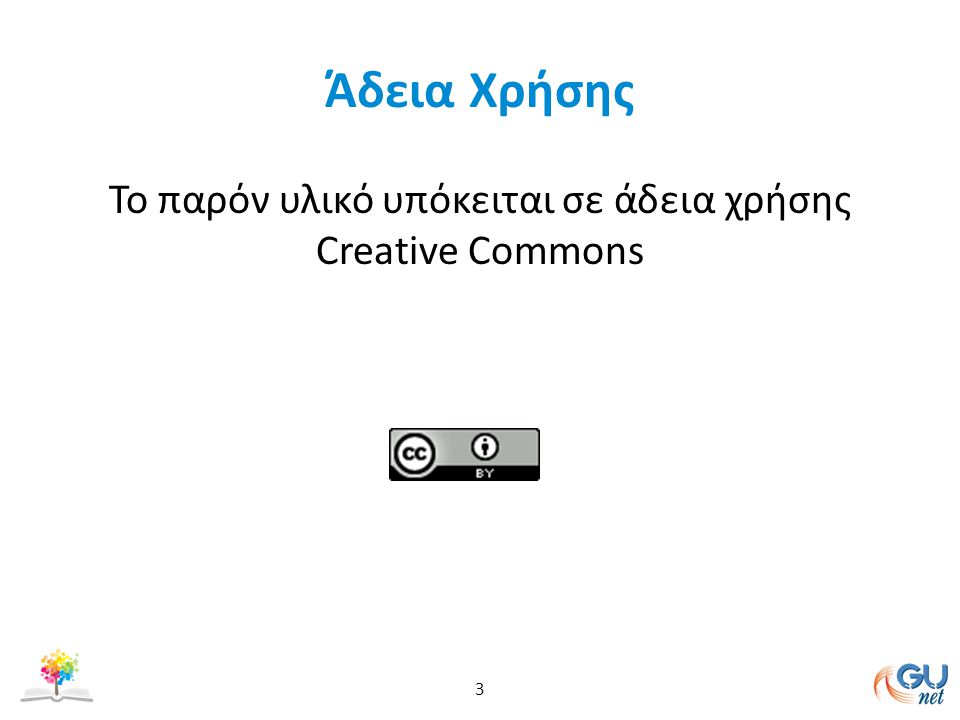 Άδεια Χρήσης Το παρόν υλικό υπόκειται σε άδεια χρήσης Creative Commons 3