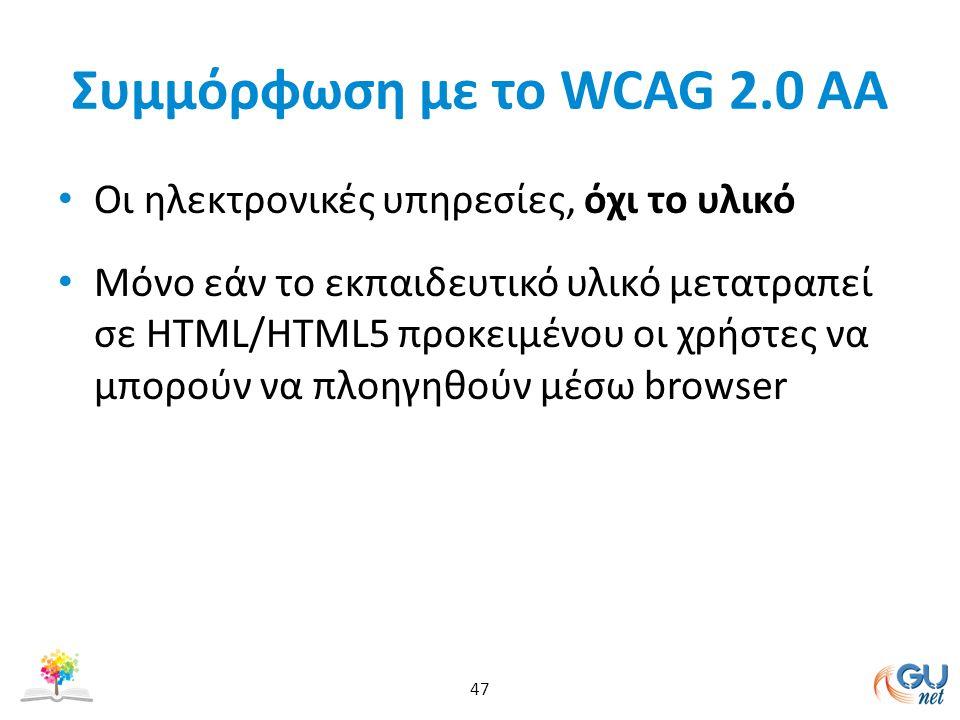 Συμμόρφωση με το WCAG 2.0 AA Oι ηλεκτρονικές υπηρεσίες, όχι το υλικό Μόνο εάν το εκπαιδευτικό υλικό μετατραπεί σε HTML/HTML5 προκειμένου οι χρήστες να μπορούν να πλοηγηθούν μέσω browser 47