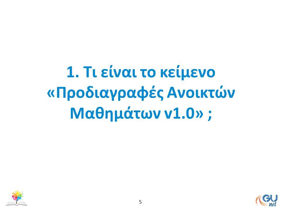 1. Τι είναι το κείμενο «Προδιαγραφές Ανοικτών Μαθημάτων v1.0» ; 5