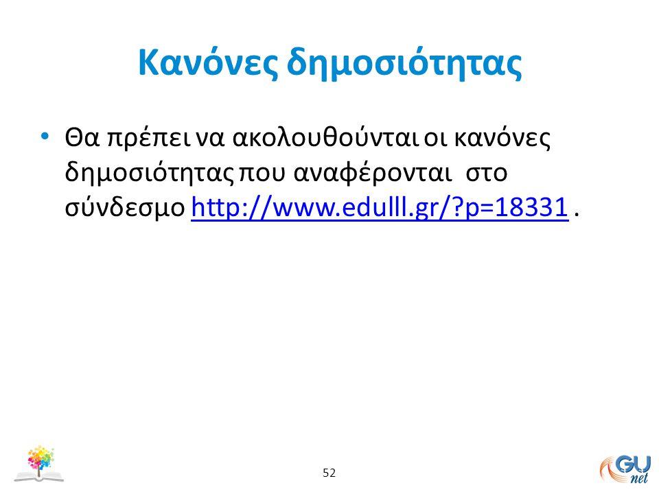 Κανόνες δημοσιότητας Θα πρέπει να ακολουθούνται οι κανόνες δημοσιότητας που αναφέρονται στο σύνδεσμο http://www.edulll.gr/ p=18331.http://www.edulll.gr/ p=18331 52