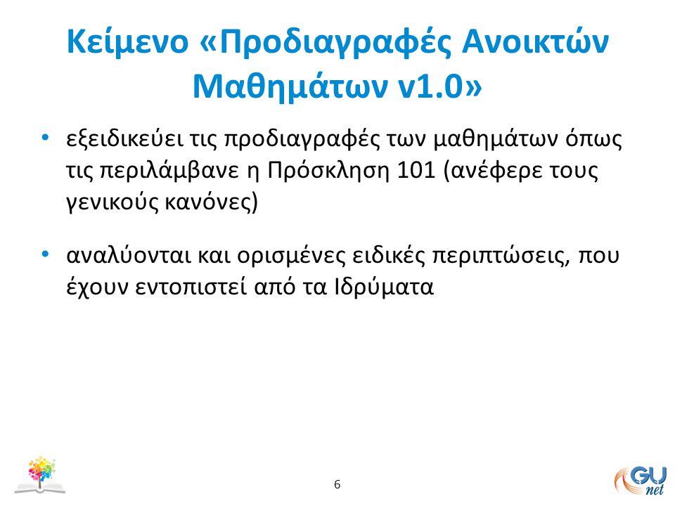 Κείμενο «Προδιαγραφές Ανοικτών Μαθημάτων v1.0» εξειδικεύει τις προδιαγραφές των μαθημάτων όπως τις περιλάμβανε η Πρόσκληση 101 (ανέφερε τους γενικούς κανόνες) αναλύονται και ορισμένες ειδικές περιπτώσεις, που έχουν εντοπιστεί από τα Ιδρύματα 6