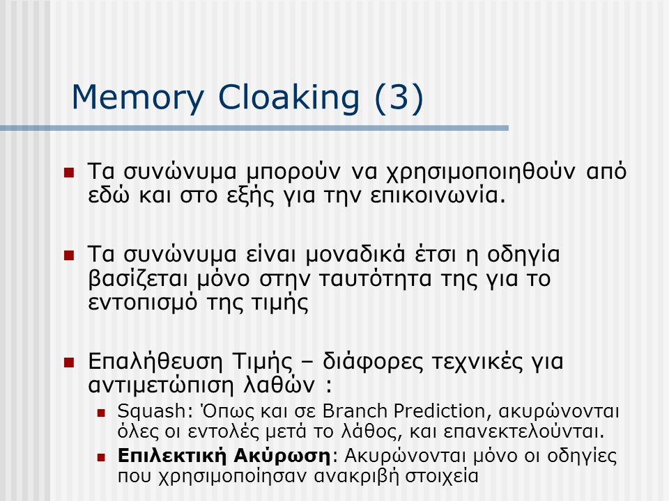 Memory Cloaking (3) Τα συνώνυμα μπορούν να χρησιμοποιηθούν από εδώ και στο εξής για την επικοινωνία. Τα συνώνυμα είναι μοναδικά έτσι η οδηγία βασίζετα