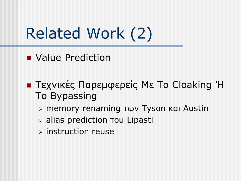 Related Work (2) Value Prediction Τεχνικές Παρεμφερείς Με Το Cloaking Ή Το Bypassing  memory renaming των Tyson και Austin  alias prediction του Lip