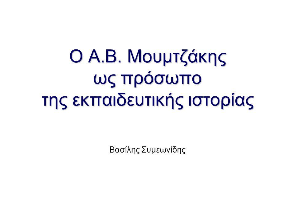 Ο Α.Β. Μουμτζάκης ως πρόσωπο της εκπαιδευτικής ιστορίας Βασίλης Συμεωνίδης