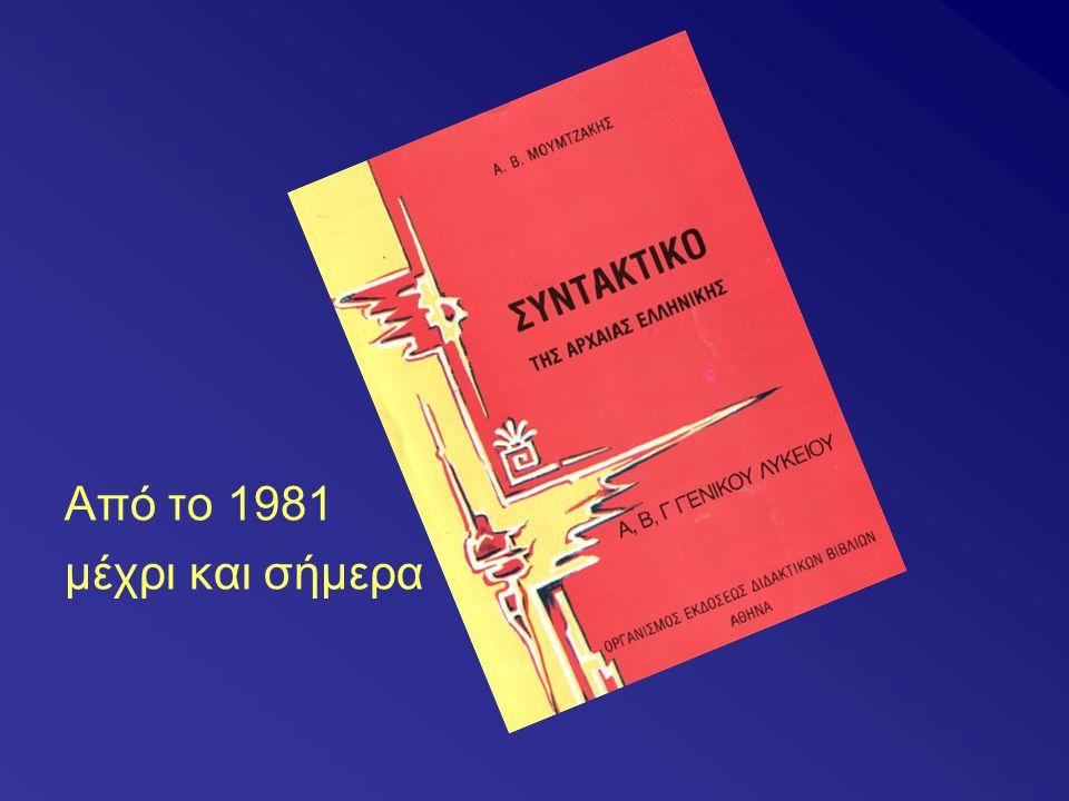 Από το 1981 μέχρι και σήμερα