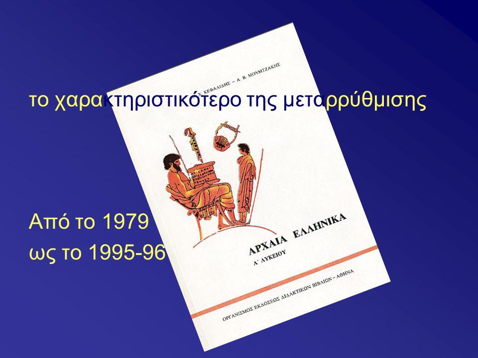 το χαρακτηριστικότερο της μεταρρύθμισης Από το 1979 ως το 1995-96