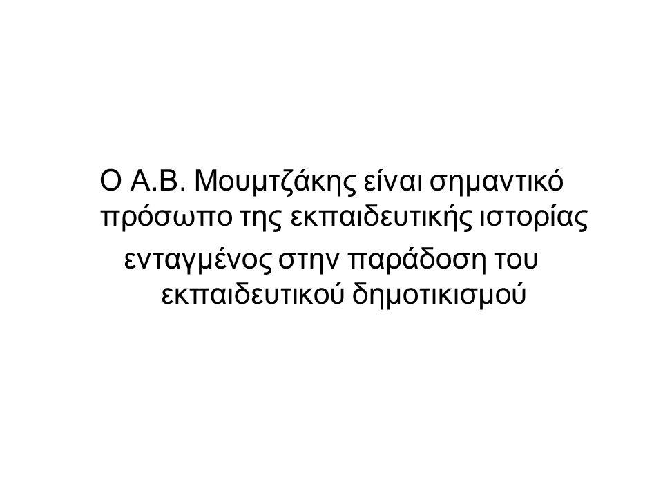 Ο Α.Β.