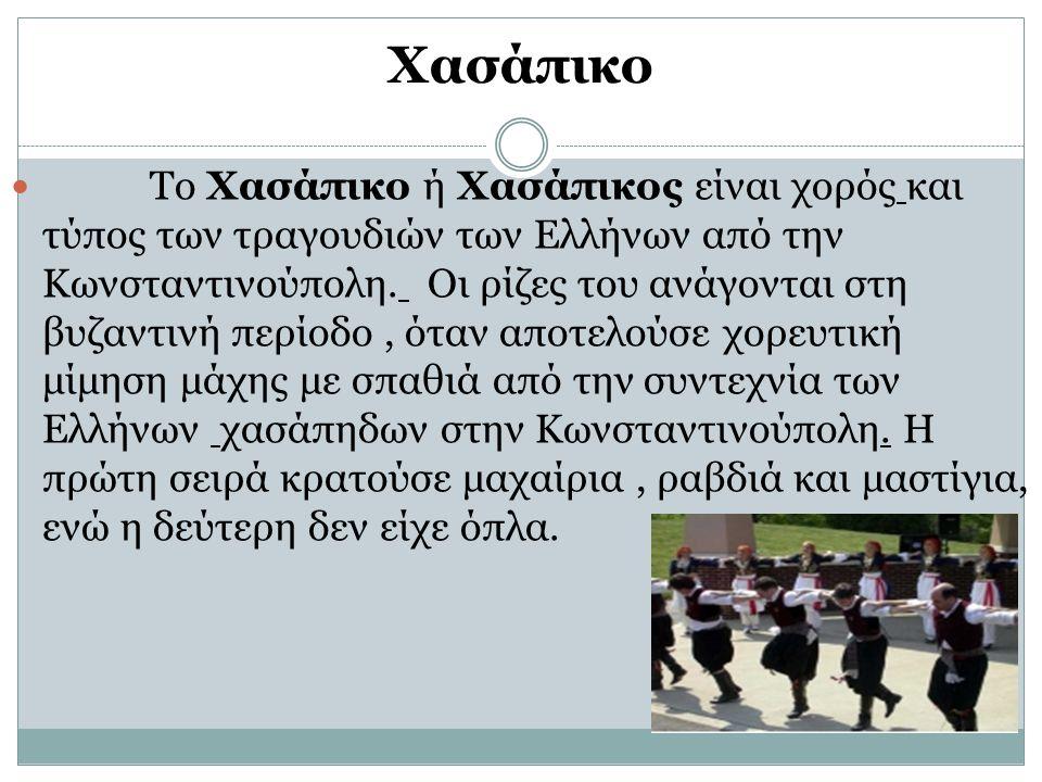 Χασάπικο Το Χασάπικο ή Χασάπικος είναι χορός και τύπος των τραγουδιών των Ελλήνων από την Κωνσταντινούπολη. Οι ρίζες του ανάγονται στη βυζαντινή περίο