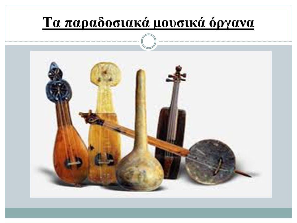 Τα μουσικά παραδοσιακά όργανα χωρίζονται στις κατηγορίες: 1.