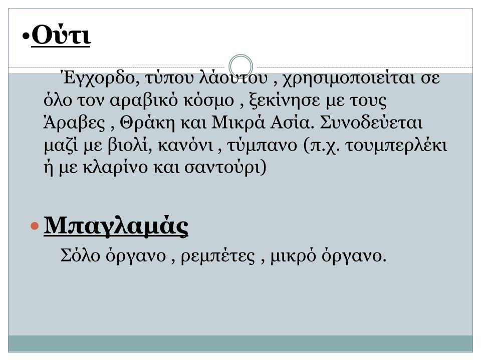 Μπουζούκι Απόγονος της Αρχαίας Ελλάδας και της Ανατολικής.