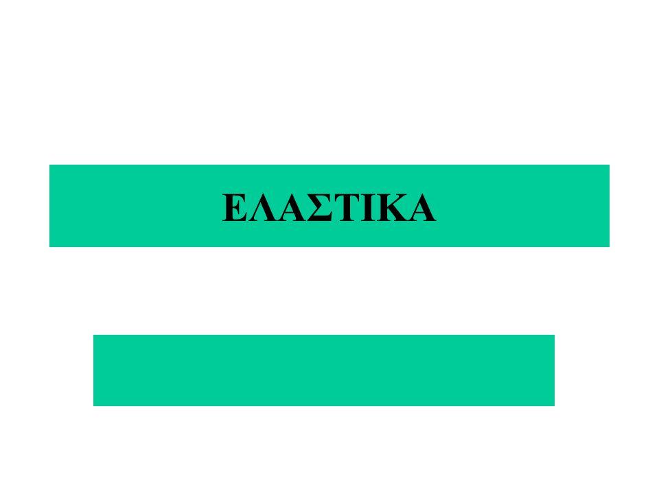 ΕΛΑΣΤΙΚΑ