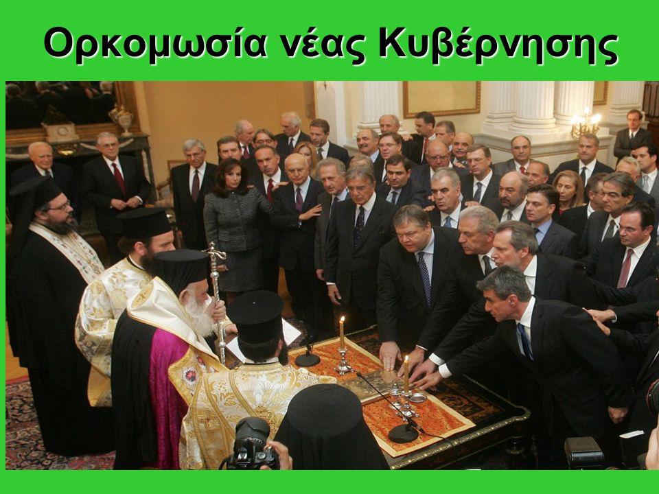 Ορκομωσία νέας Κυβέρνησης