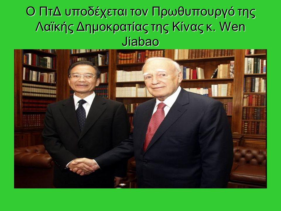 Ο ΠτΔ υποδέχεται τον Πρωθυπουργό της Λαϊκής Δημοκρατίας της Κίνας κ. Wen Jiabao