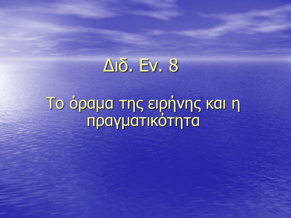 Διδ. Εν. 8 Το όραμα της ειρήνης και η πραγματικότητα