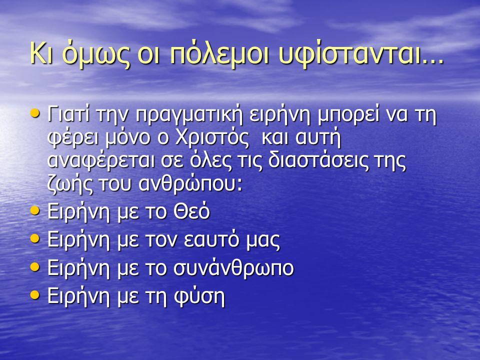 Ειρήνη και Ιουδαϊσμός: ο εβραϊκός χαιρετισμός salom, σημαίνει ειρήνη και εκφράζει την ελπίδα το ανθρώπινο γένος να ζήσει ειρηνικά μαζί. Ειρήνη και Ιου