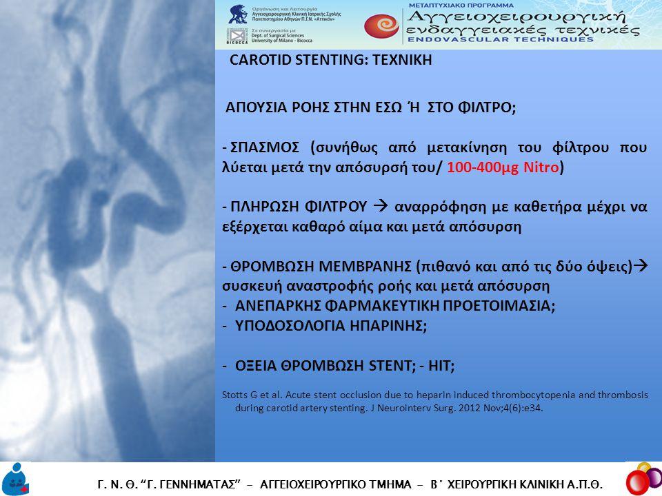 """CAROTID STENTING: TEXNIKH CAROTID STENTING: TEXNIKH Γ. Ν. Θ. """"Γ. ΓΕΝΝΗΜΑΤΑΣ"""" - ΑΓΓΕΙΟΧΕΙΡΟΥΡΓΙΚΟ ΤΜΗΜΑ - Β΄ ΧΕΙΡΟΥΡΓΙΚΗ ΚΛΙΝΙΚΗ Α.Π.Θ. ΑΠΟΥΣΙΑ ΡΟΗΣ ΣΤ"""