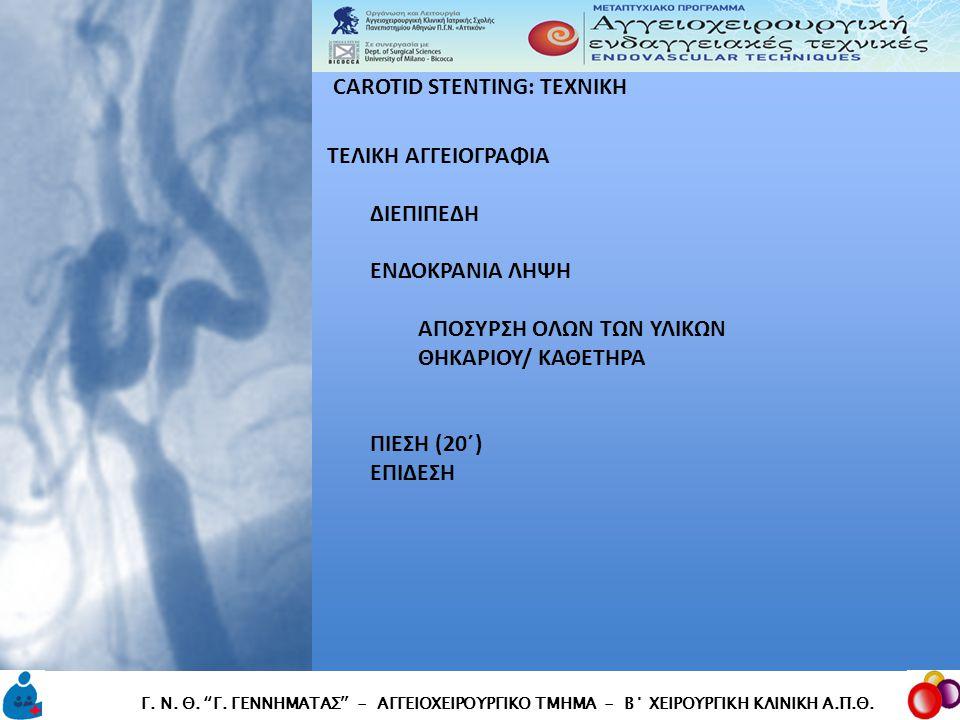"""CAROTID STENTING: TEXNIKH CAROTID STENTING: TEXNIKH Γ. Ν. Θ. """"Γ. ΓΕΝΝΗΜΑΤΑΣ"""" - ΑΓΓΕΙΟΧΕΙΡΟΥΡΓΙΚΟ ΤΜΗΜΑ - Β΄ ΧΕΙΡΟΥΡΓΙΚΗ ΚΛΙΝΙΚΗ Α.Π.Θ. ΤΕΛΙΚΗ ΑΓΓΕΙΟΓΡ"""