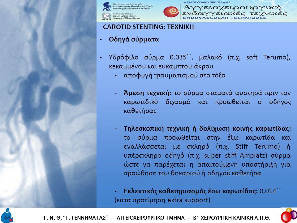"""CAROTID STENTING: TEXNIKH CAROTID STENTING: TEXNIKH Γ. Ν. Θ. """"Γ. ΓΕΝΝΗΜΑΤΑΣ"""" - ΑΓΓΕΙΟΧΕΙΡΟΥΡΓΙΚΟ ΤΜΗΜΑ - Β΄ ΧΕΙΡΟΥΡΓΙΚΗ ΚΛΙΝΙΚΗ Α.Π.Θ. -Οδηγά σύρματα"""