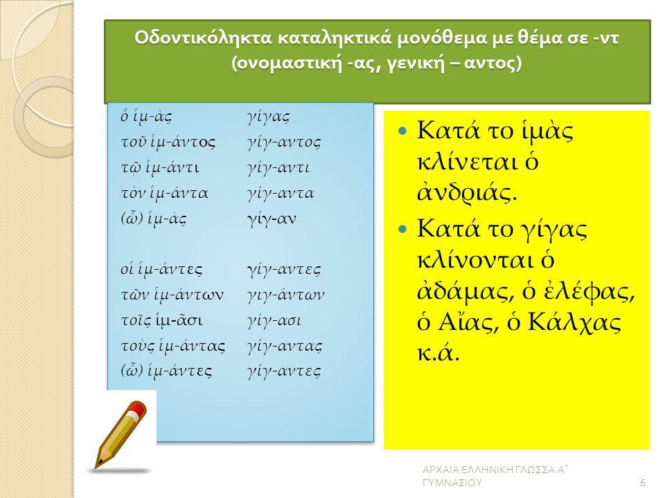 Κλίση ουσιαστικών Ενικός αριθμός ὁ Αἴ - αςὁ ἐλέφ – ας ΑΡΧΑΙΑ ΕΛΛΗΝΙΚΗ ΓΛΩΣΣΑ Α΄ ΓΥΜΝΑΣΙΟΥ 7
