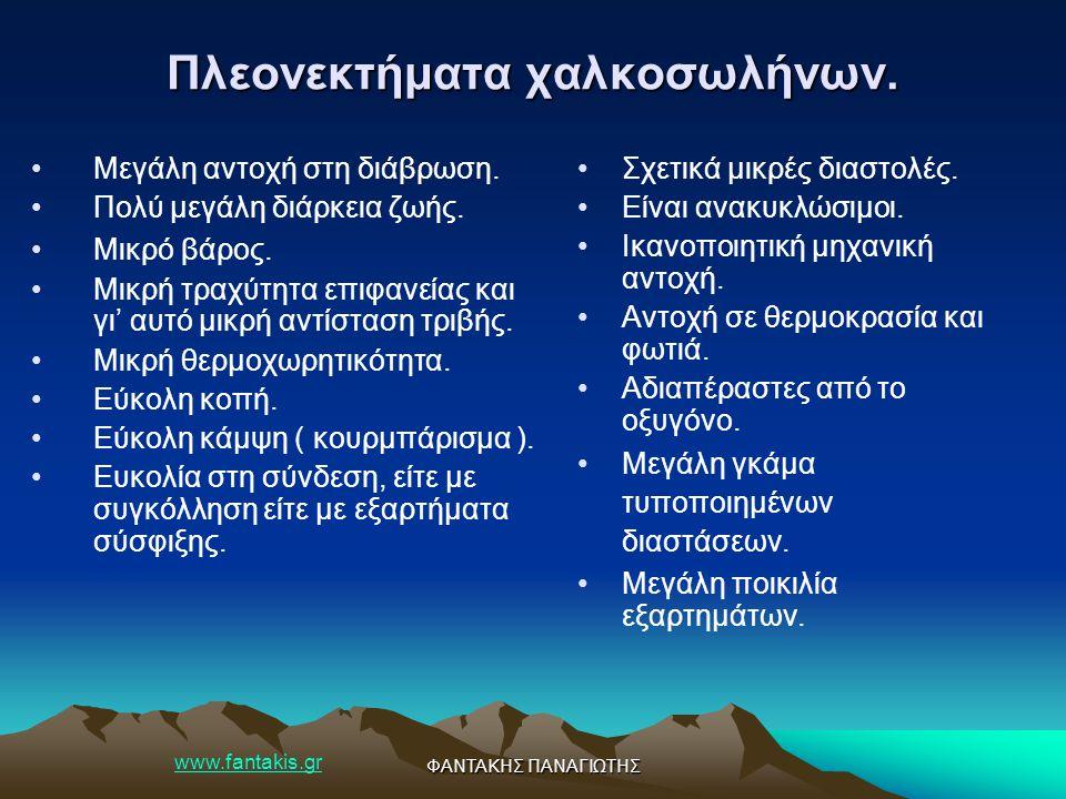 www.fantakis.gr ΦΑΝΤΑΚΗΣ ΠΑΝΑΓΙΩΤΗΣ Πλεονεκτήματα χαλκοσωλήνων. Μεγάλη αντοχή στη διάβρωση. Πολύ μεγάλη διάρκεια ζωής. Μικρό βάρος. Μικρή τραχύτητα επ