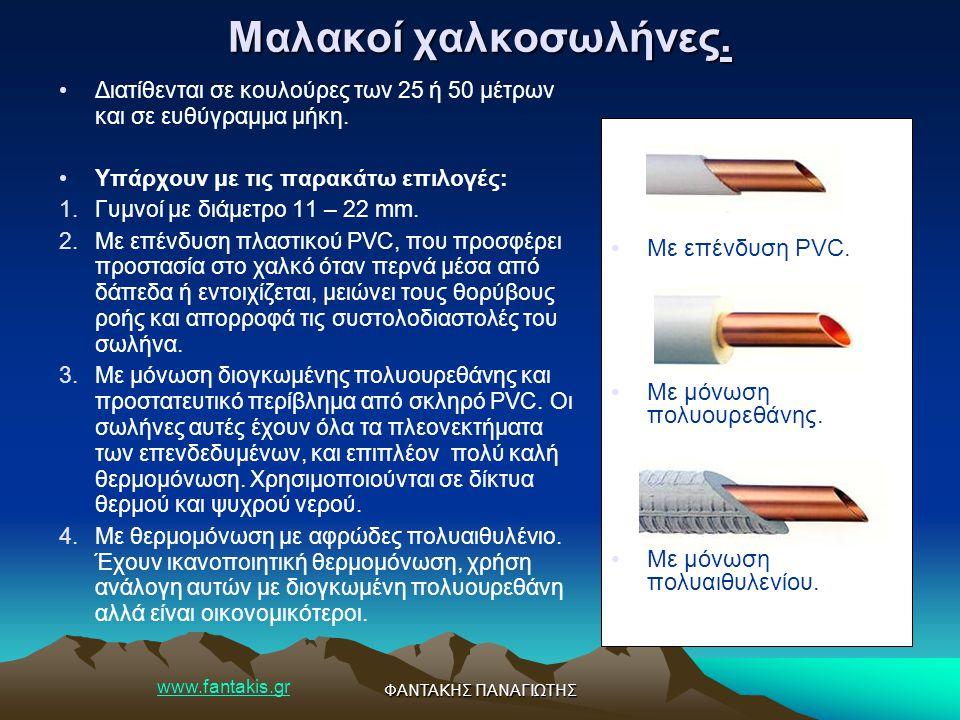 www.fantakis.gr ΦΑΝΤΑΚΗΣ ΠΑΝΑΓΙΩΤΗΣ Μαλακοί χαλκοσωλήνες. Διατίθενται σε κουλούρες των 25 ή 50 μέτρων και σε ευθύγραμμα μήκη. Υπάρχουν με τις παρακάτω