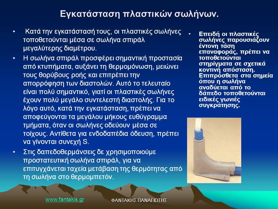 www.fantakis.gr ΦΑΝΤΑΚΗΣ ΠΑΝΑΓΙΩΤΗΣ Εγκατάσταση πλαστικών σωλήνων. Κατά την εγκατάστασή τους, οι πλαστικές σωλήνες τοποθετούνται μέσα σε σωλήνα σπιράλ