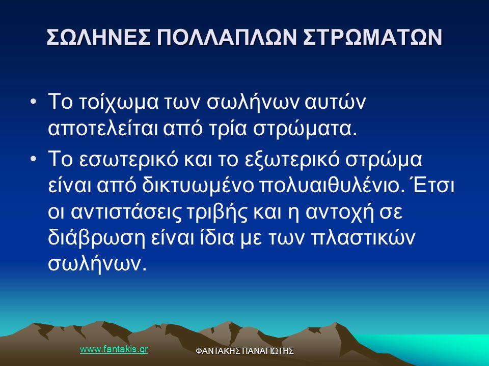 www.fantakis.gr ΦΑΝΤΑΚΗΣ ΠΑΝΑΓΙΩΤΗΣ ΣΩΛΗΝΕΣ ΠΟΛΛΑΠΛΩΝ ΣΤΡΩΜΑΤΩΝ Το τοίχωμα των σωλήνων αυτών αποτελείται από τρία στρώματα. Το εσωτερικό και το εξωτερ