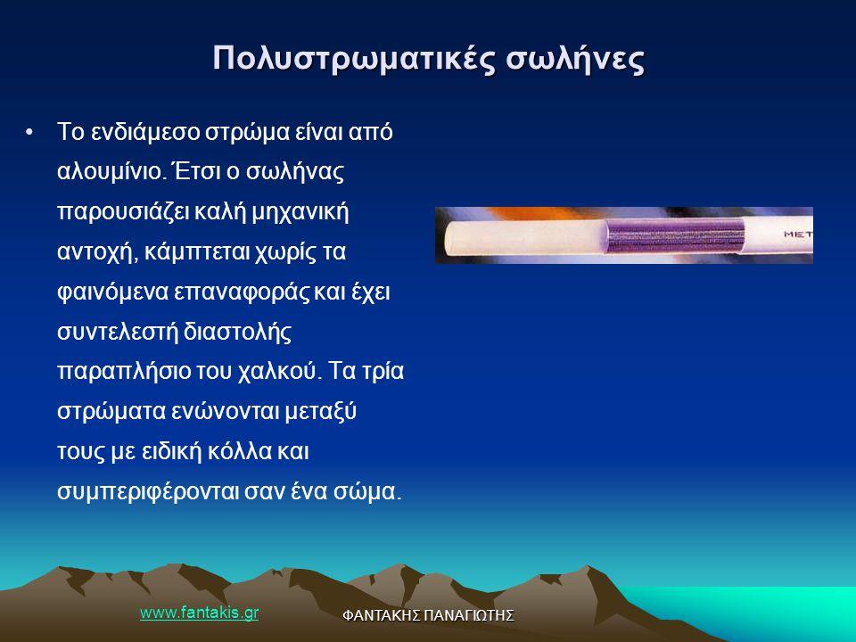 www.fantakis.gr ΦΑΝΤΑΚΗΣ ΠΑΝΑΓΙΩΤΗΣ Πολυστρωματικές σωλήνες Το ενδιάμεσο στρώμα είναι από αλουμίνιο. Έτσι ο σωλήνας παρουσιάζει καλή μηχανική αντοχή,
