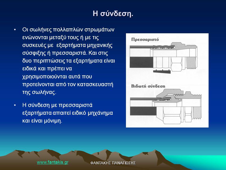 www.fantakis.gr ΦΑΝΤΑΚΗΣ ΠΑΝΑΓΙΩΤΗΣ Η σύνδεση. Οι σωλήνες πολλαπλών στρωμάτων ενώνονται μεταξύ τους ή με τις συσκευές με εξαρτήματα μηχανικής σύσφιξης