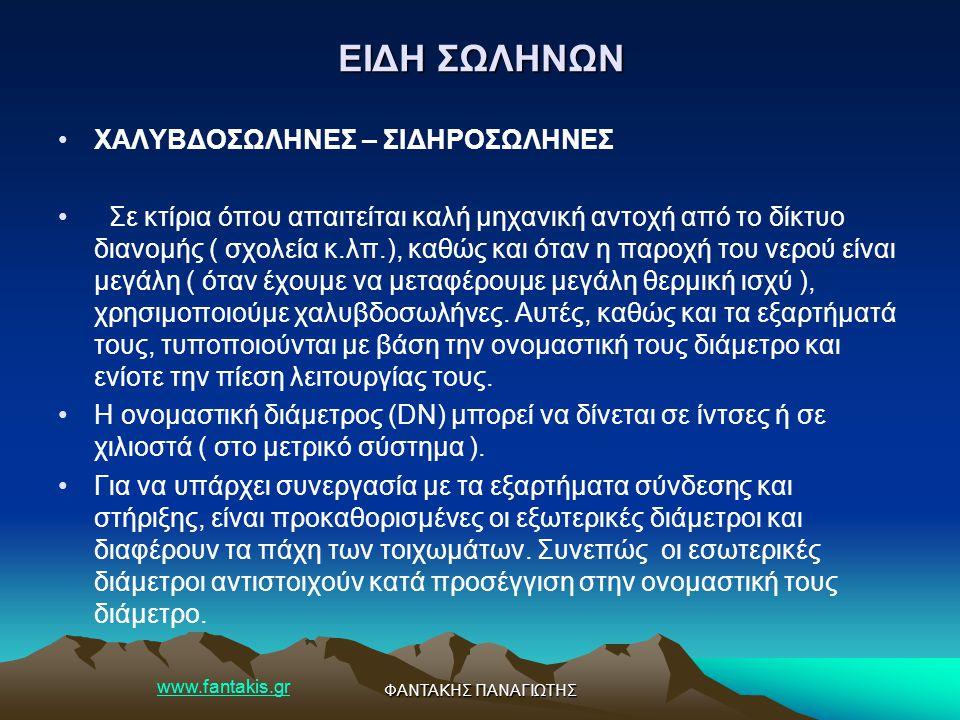 www.fantakis.gr ΦΑΝΤΑΚΗΣ ΠΑΝΑΓΙΩΤΗΣ ΕΙΔΗ ΣΩΛΗΝΩΝ ΧΑΛΥΒΔΟΣΩΛΗΝΕΣ – ΣΙΔΗΡΟΣΩΛΗΝΕΣ Σε κτίρια όπου απαιτείται καλή μηχανική αντοχή από το δίκτυο διανομής