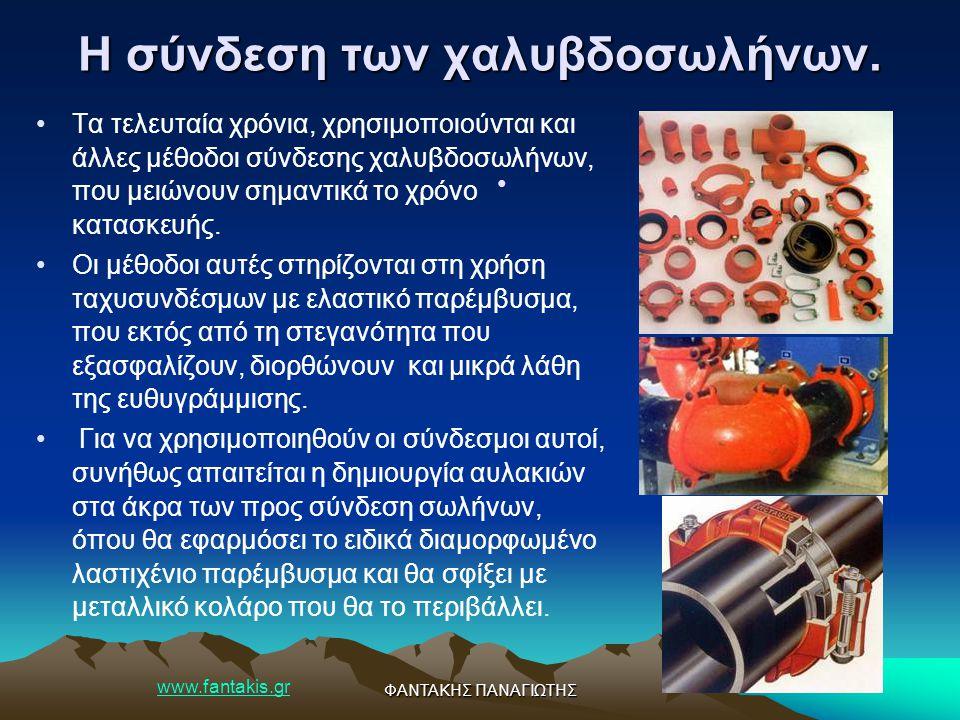 www.fantakis.gr ΦΑΝΤΑΚΗΣ ΠΑΝΑΓΙΩΤΗΣ Η σύνδεση των χαλυβδοσωλήνων. Τα τελευταία χρόνια, χρησιμοποιούνται και άλλες μέθοδοι σύνδεσης χαλυβδοσωλήνων, που