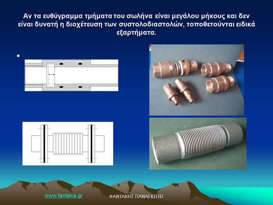 www.fantakis.gr ΦΑΝΤΑΚΗΣ ΠΑΝΑΓΙΩΤΗΣ ΧΑΛΚΟΣΩΛΗΝΕΣ Ο χαλκοσωλήνας είναι το κυρίαρχο υλικό στις μικρές και μεσαίες εγκαταστάσεις κεντρικής θέρμανσης.