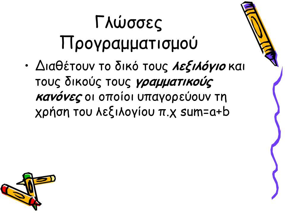 Γλώσσες Προγραμματισμού Διαθέτουν το δικό τους λεξιλόγιο και τους δικούς τους γραμματικούς κανόνες οι οποίοι υπαγορεύουν τη χρήση του λεξιλογίου π.χ sum=a+b