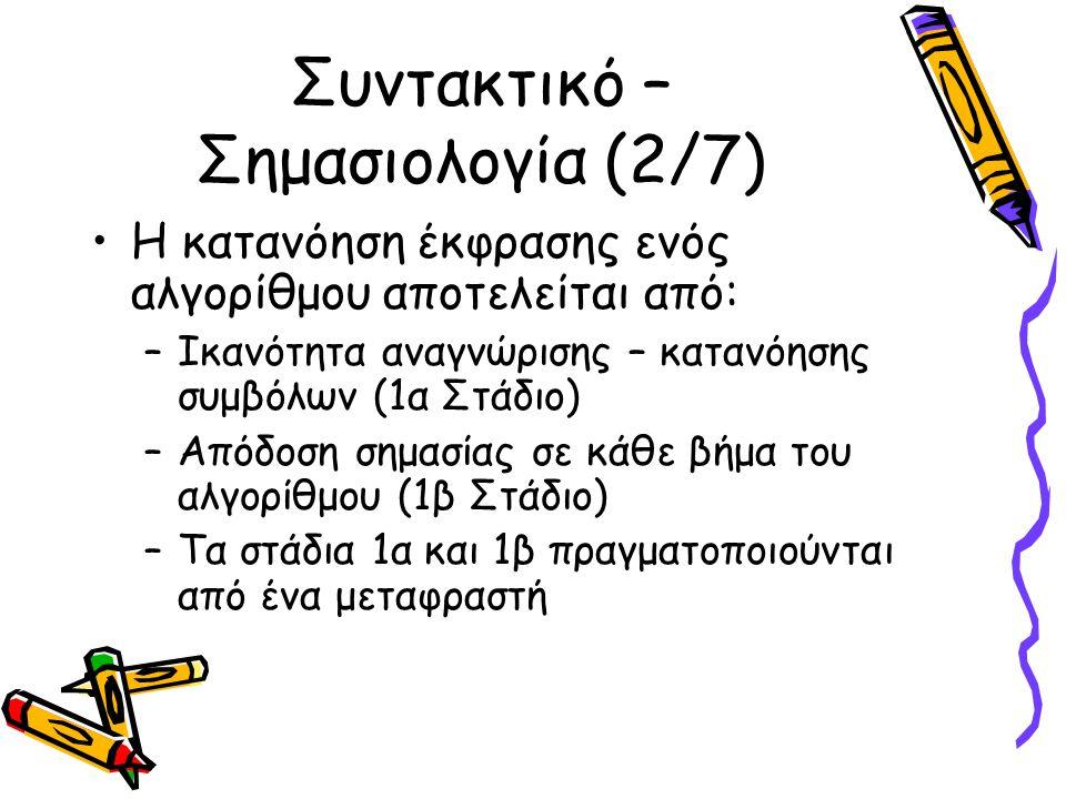 Ακολουθία 1.Εκτέλεση ενός βήματος κάθε φορά 2.Κάθε βήμα εκτελείται ακριβώς μία φορά (δεν επαναλαμβάνεται) 3.Η σειρά εκτέλεσης των βημάτων είναι η σειρά με την οποία είναι γραμμένα 4.Με το τέλος του τελευταίου βήματος τελειώνει και ο αλγόριθμος