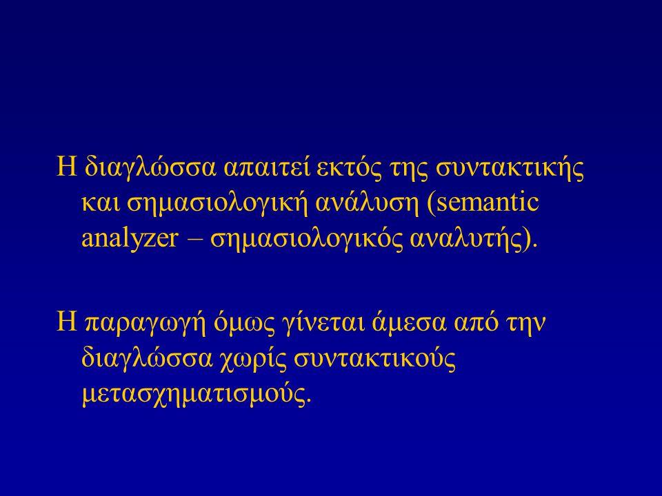 Η διαγλώσσα απαιτεί εκτός της συντακτικής και σημασιολογική ανάλυση (semantic analyzer – σημασιολογικός αναλυτής). Η παραγωγή όμως γίνεται άμεσα από τ