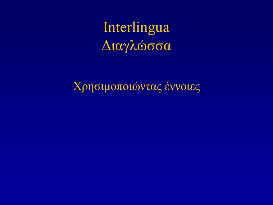 Interlingua Διαγλώσσα Χρησιμοποιώντας έννοιες