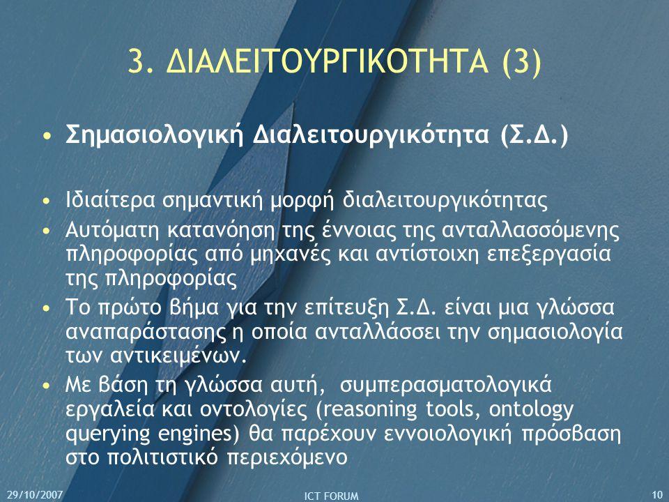 29/10/2007 ICT FORUM 10 3. ΔΙΑΛΕΙΤΟΥΡΓΙΚΟΤΗΤΑ (3) Σημασιολογική Διαλειτουργικότητα (Σ.Δ.) Ιδιαίτερα σημαντική μορφή διαλειτουργικότητας Αυτόματη καταν