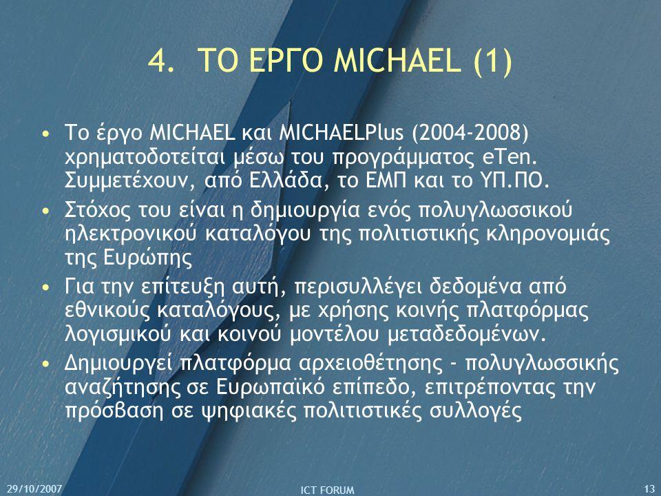 29/10/2007 ICT FORUM 13 4. ΤO EΡΓΟ MICHAEL (1) Το έργο MICHAEL και MICHAELPlus (2004-2008) χρηματοδοτείται μέσω του προγράμματος eTen. Συμμετέχουν, απ