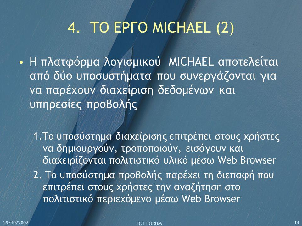 29/10/2007 ICT FORUM 14 4. ΤO EΡΓΟ MICHAEL (2) Η πλατφόρμα λογισμικού MICHAEL αποτελείται από δύο υποσυστήματα που συνεργάζονται για να παρέχουν διαχε