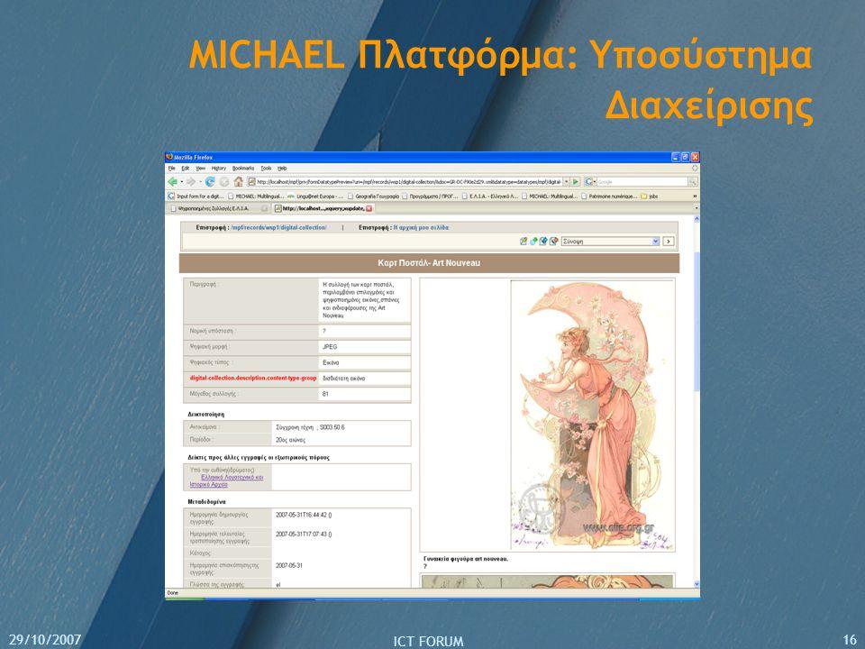 29/10/2007 ICT FORUM 16 MICHAEL Πλατφόρμα: Υποσύστημα Διαχείρισης