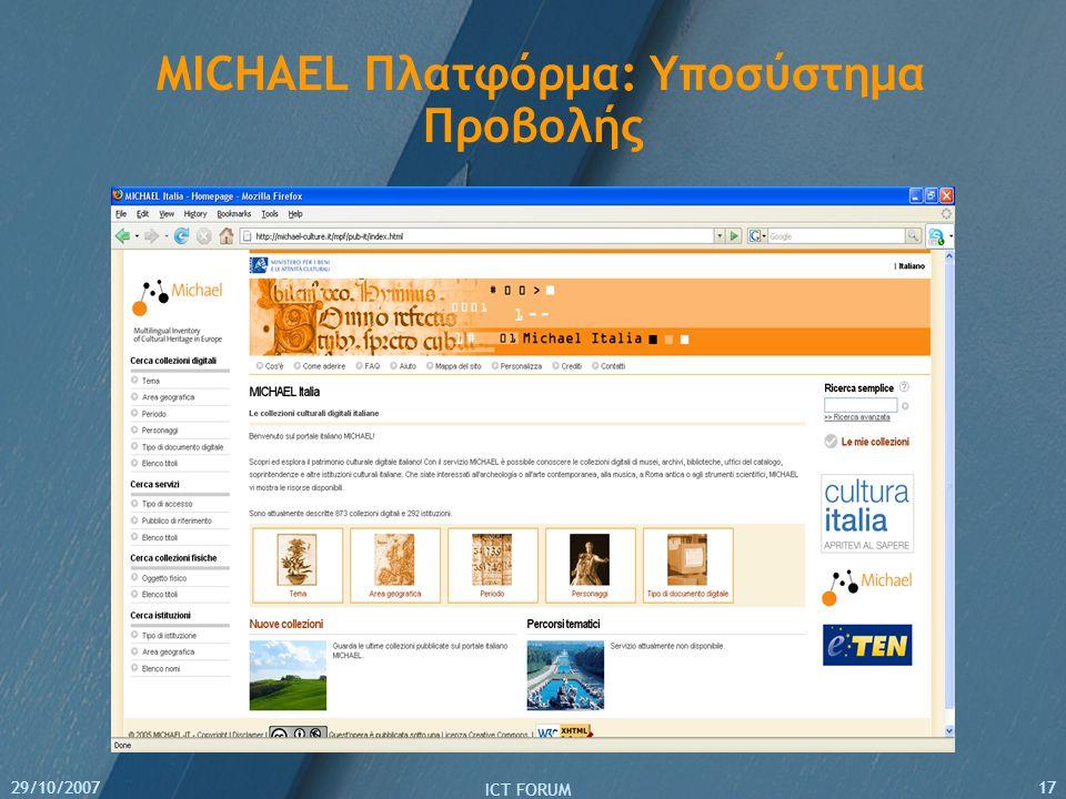 29/10/2007 ICT FORUM 17 MICHAEL Πλατφόρμα: Υποσύστημα Προβολής