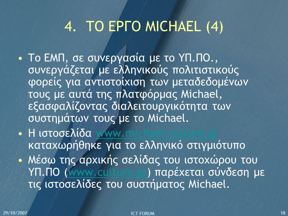 29/10/2007 ICT FORUM 18 4. ΤO EΡΓΟ MICHAEL (4) Το ΕΜΠ, σε συνεργασία με το ΥΠ.ΠΟ., συνεργάζεται με ελληνικούς πολιτιστικούς φορείς για αντιστοίχιση τω